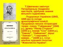Т.Шевченко закінчує Петербурзьку Академію мистецтв, здобуває знання вільного ...