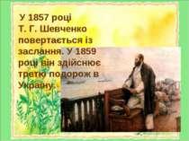 У 1857 році Т. Г. Шевченко повертається із заслання. У 1859 році він здійснює...