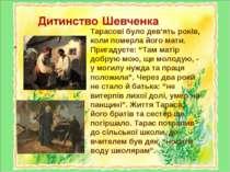 """Тарасові було дев'ять років, коли померла його мати. Пригадуєте: """"Там матір д..."""