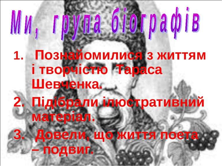 Познайомилися з життям і творчістю Тараса Шевченка. Підібрали ілюстративний м...