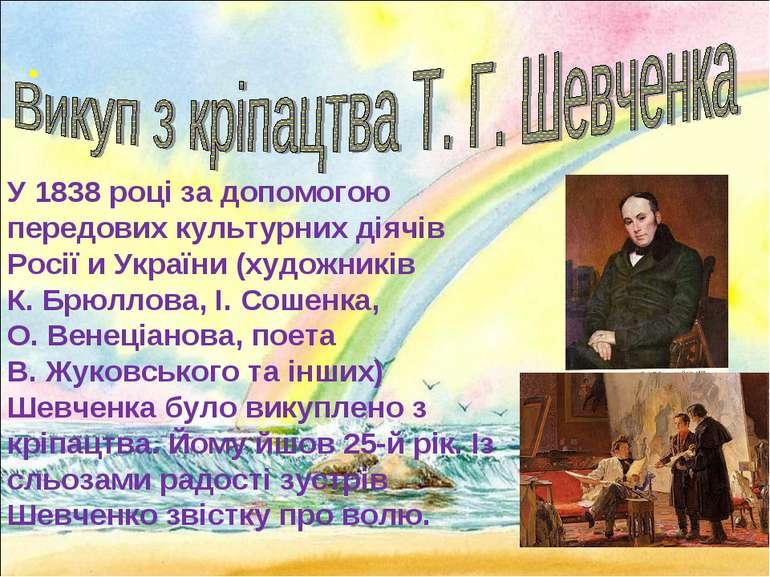 У 1838 році за допомогою передових культурних діячів Росії и України (художни...