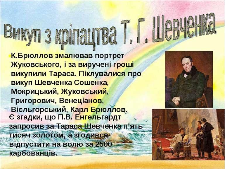 К.Брюллов змалював портрет Жуковського, і за виручені гроші викупили Тараса. ...