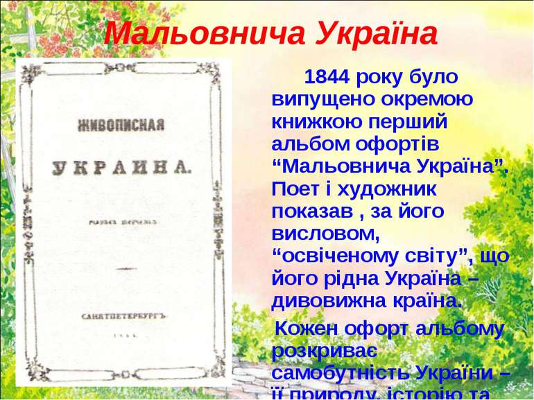 Мальовнича Україна 1844 року було випущено окремою книжкою перший альбом офор...