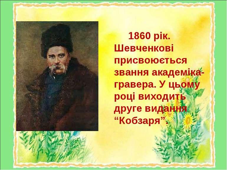 1860 рік. Шевченкові присвоюється звання академіка-гравера. У цьому році вихо...