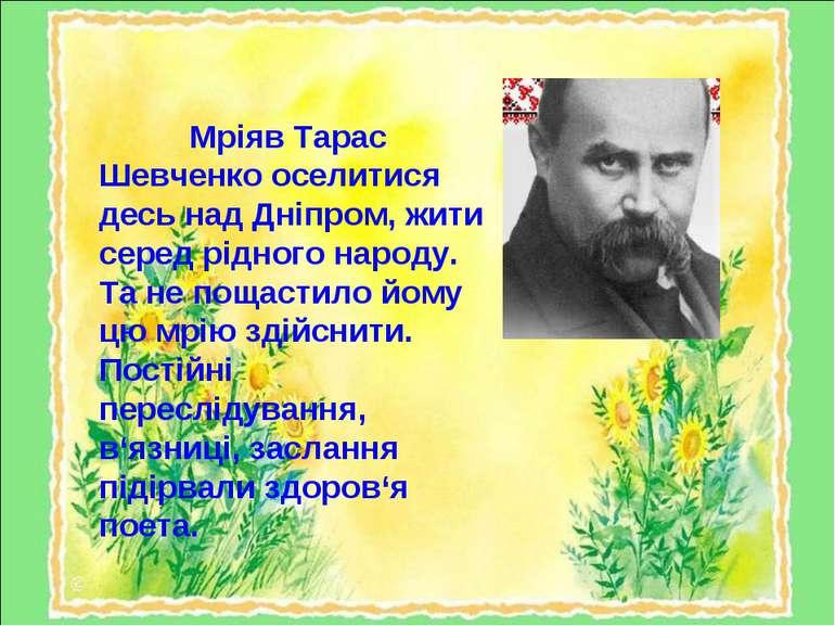 Мріяв Тарас Шевченко оселитися десь над Дніпром, жити серед рідного народу. Т...