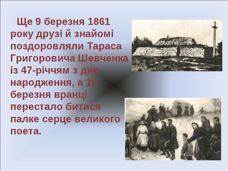 Ще 9 березня 1861 року друзі й знайомі поздоровляли Тараса Григоровича Шевчен...