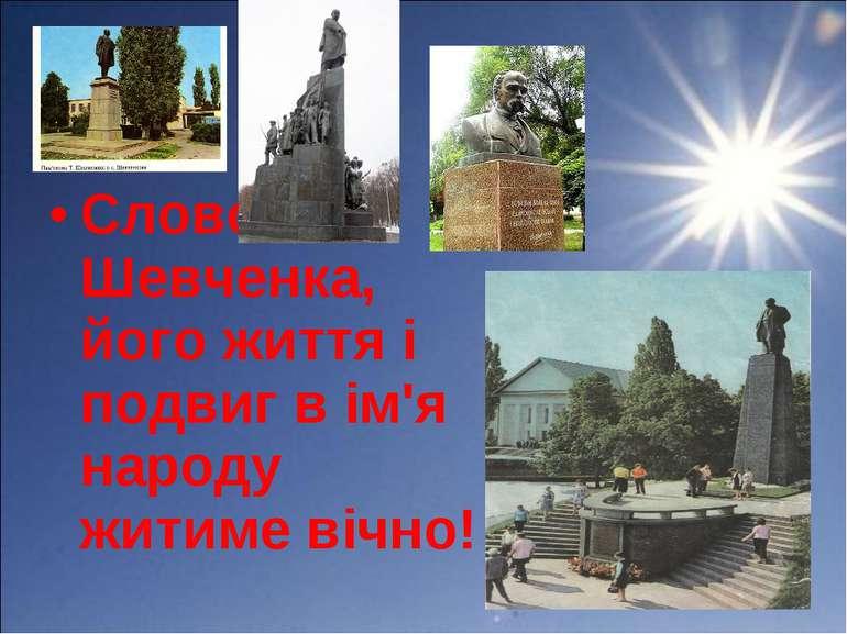 Слово Шевченка, його життя і подвиг в ім'я народу житиме вічно!