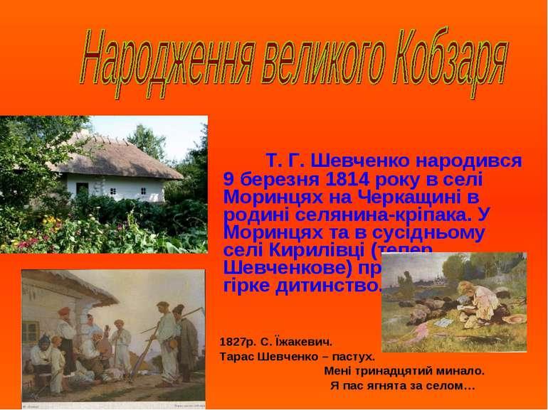 Т. Г. Шевченко народився 9 березня 1814 року в селі Моринцях на Черкащині в р...