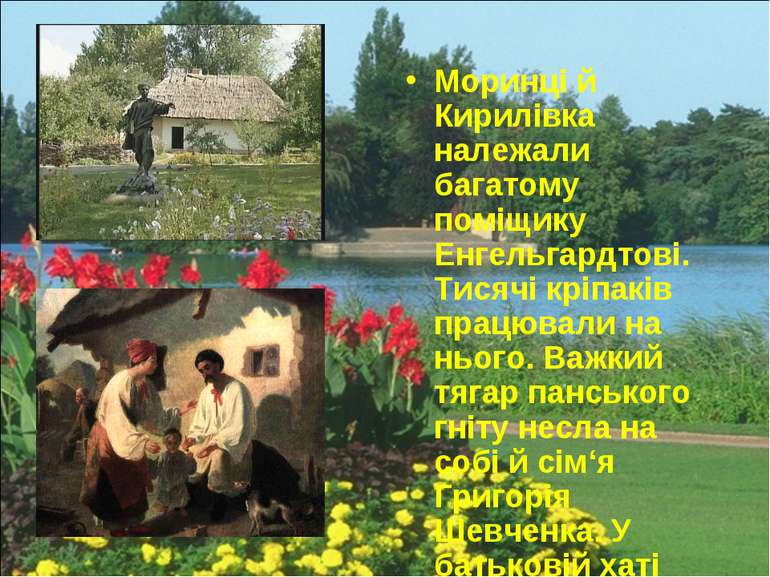Моринці й Кирилівка належали багатому поміщику Енгельгардтові. Тисячі кріпакі...