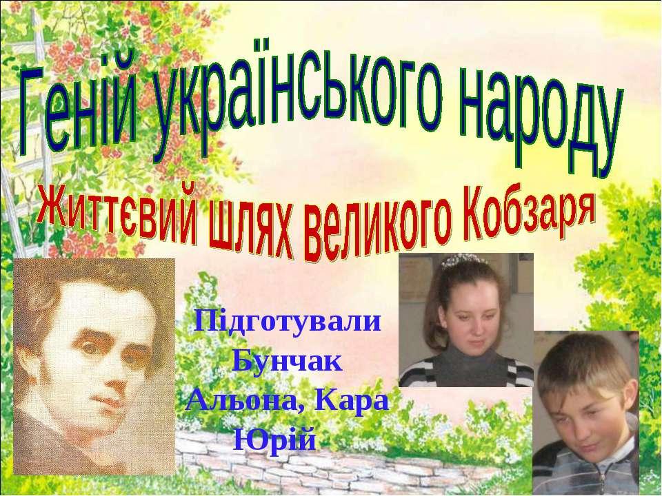 Підготували Бунчак Альона, Кара Юрій