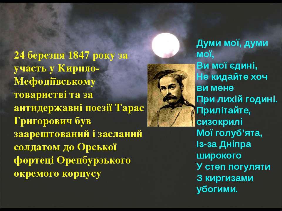 24 березня 1847 року за участь у Кирило-Мефодіївському товаристві та за антид...