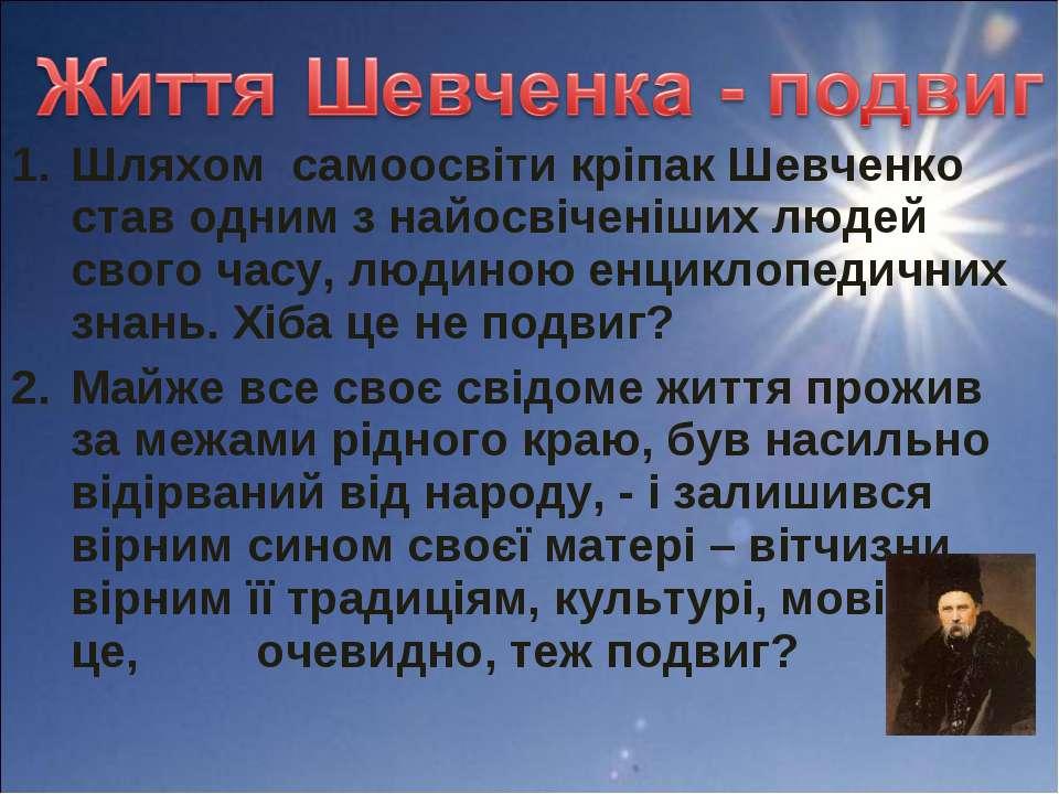 Шляхом самоосвіти кріпак Шевченко став одним з найосвіченіших людей свого час...