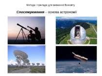 Методи і прилади для вивчення Всесвіту Спостереження – основа астрономії