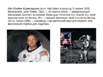 Ніл О лден А рмстронг (англ. Neil Alden Armstrong; 5 серпня 1930, Вапаконета,...