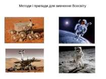 Методи і прилади для вивчення Всесвіту