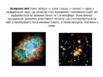 Астроно мія (грец. αστρον — зірка і νομος — закон) — одна з найдавніших наук,...