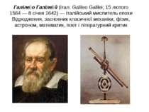 Галіле о Галіле й (італ. Galileo Galilei; 15 лютого 1564 — 8 січня 1642) — іт...
