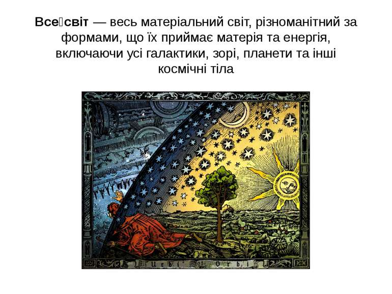 Все світ — весь матеріальний світ, різноманітний за формами, що їх приймає ма...