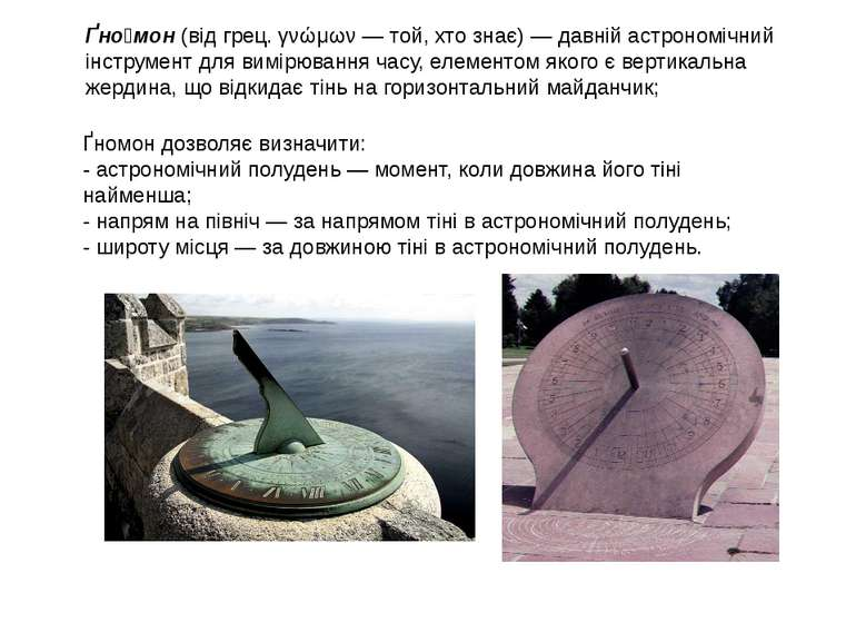 Ґно мон (від грец. γνώμων — той, хто знає) — давній астрономічний інструмент ...