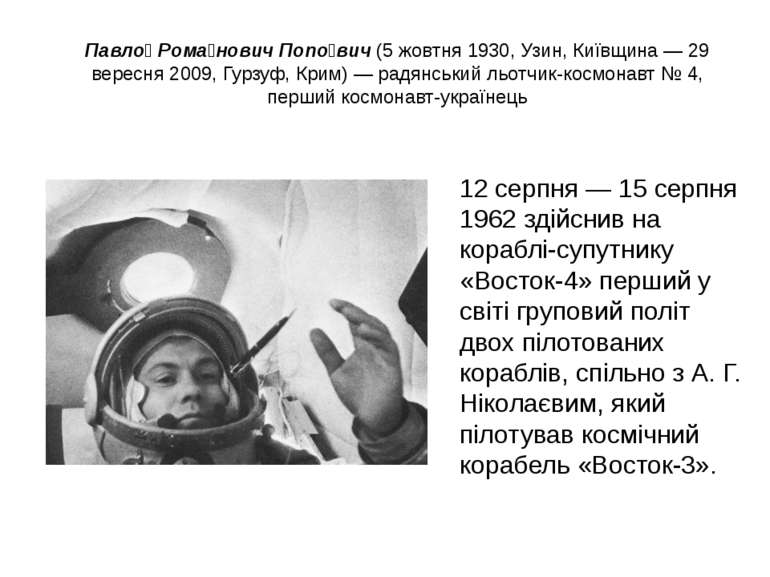 Павло Рома нович Попо вич (5 жовтня 1930, Узин, Київщина — 29 вересня 2009, Г...