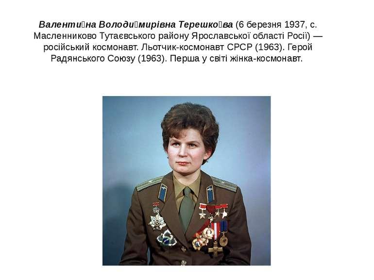 Валенти на Володи мирівна Терешко ва (6 березня 1937, с. Масленниково Тутаєвс...