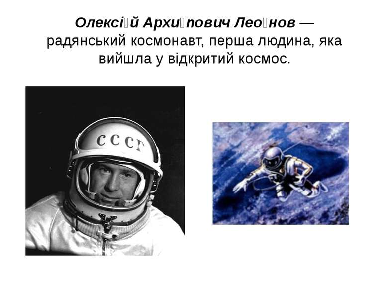 Олексі й Архи пович Лео нов — радянський космонавт, перша людина, яка вийшла ...