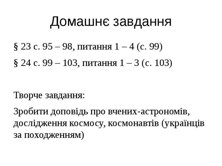 Домашнє завдання § 23 с. 95 – 98, питання 1 – 4 (с. 99) § 24 с. 99 – 103, пит...