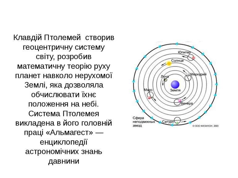 Клавдій Птолемей створив геоцентричну систему світу, розробив математичну тео...