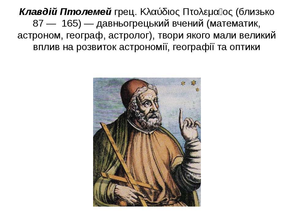 Клавдій Птолемей грец. Κλαύδιος Πτολεμαῖος (близько 87 — 165) — давньогрецьки...