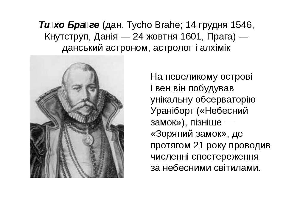 Ти хо Бра ге (дан. Tycho Brahe; 14 грудня 1546, Кнутструп, Данія — 24 жовтня ...