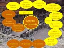 Вистава- тетралогія Вшанування Видатних громадян Жертво- приношення Комос – о...
