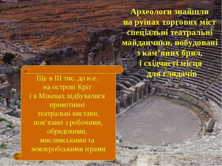 Ще в ІІІ тис. до н.е. на острові Кріт і в Мікенах відбувалися примітивні теат...
