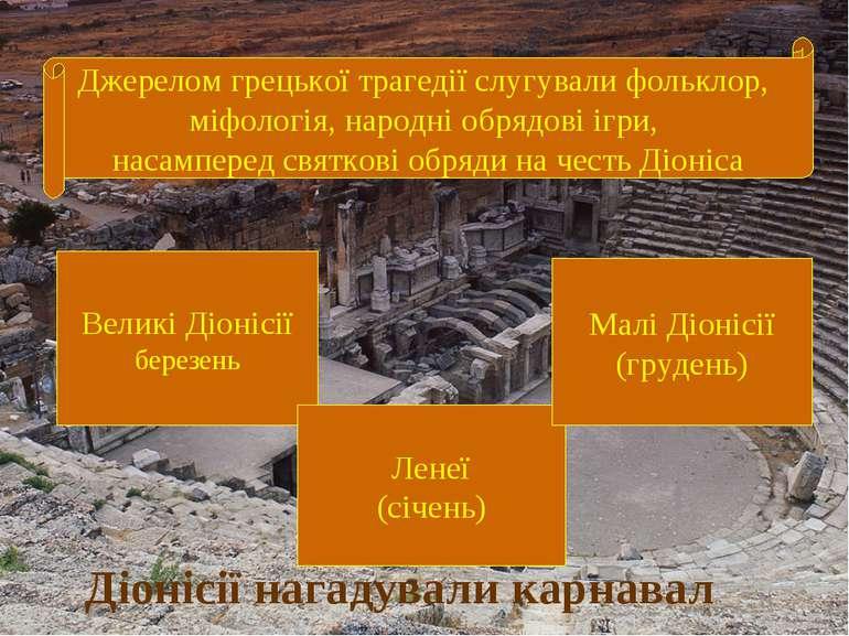 Джерелом грецької трагедії слугували фольклор, міфологія, народні обрядові іг...