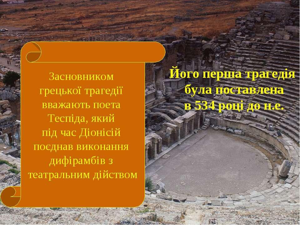 Засновником грецької трагедії вважають поета Теспіда, який під час Діонісій п...
