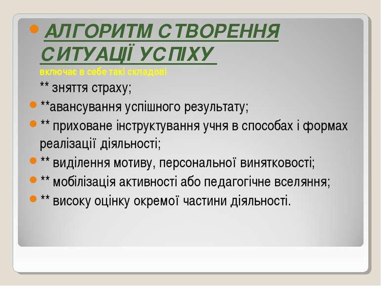 АЛГОРИТМ СТВОРЕННЯ СИТУАЦІЇ УСПІХУ включає в себе такі складові ** зняття стр...