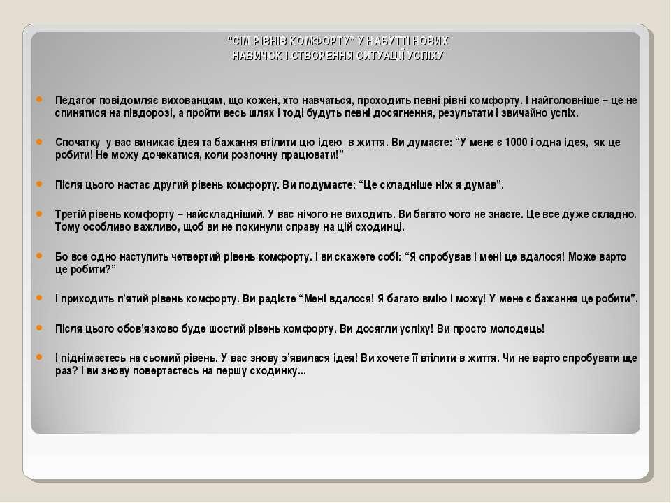 """""""СІМ РІВНІВ КОМФОРТУ"""" У НАБУТТІ НОВИХ НАВИЧОК І СТВОРЕННЯ СИТУАЦІЇ УСПІХУ  П..."""