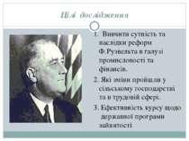 Цілі дослідження 1. Вивчити сутність та наслідки реформ Ф.Рузвельта в галузі ...