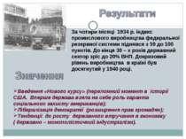 За чотири місяці 1934 р. індекс промислового виробництва федеральної резервно...
