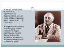 Заходи адміністрації Ф.Рузвельта, спрямовані на подолання економічної кризи в...