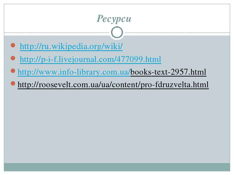 Ресурси http://ru.wikipedia.org/wiki/ http://p-i-f.livejournal.com/477099.htm...