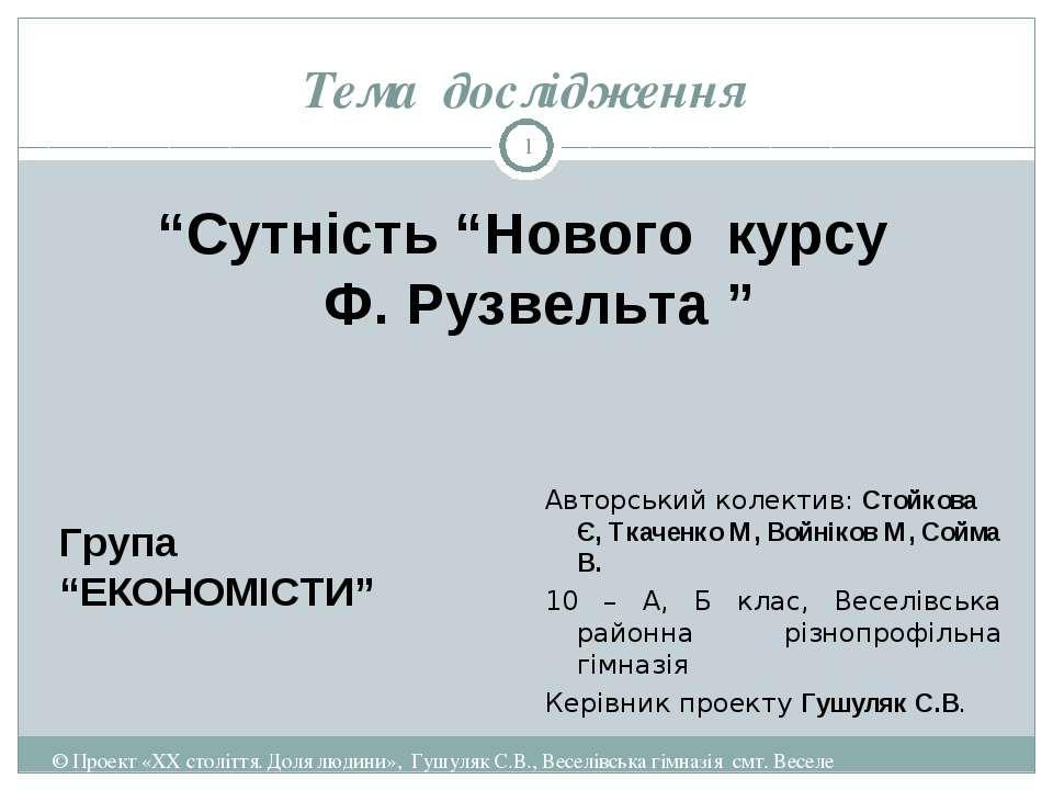 Тема дослідження Авторський колектив: Стойкова Є, Ткаченко М, Войніков М, Сой...