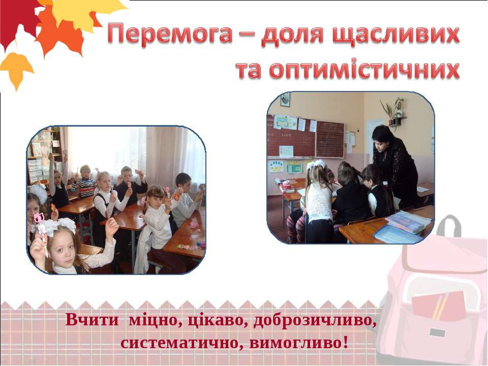 Вчити міцно, цікаво, доброзичливо, систематично, вимогливо!