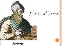 Архімед