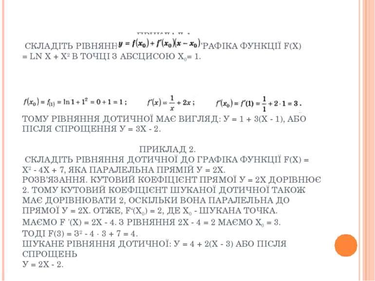 РІВЕНЬ ДОТИЧНОЇ ДО ГРАФІКА ФУНКЦІЇ У = F(X), ЩО ПРОВЕДЕНА В ТОЧЦІ З АБСЦИСОЮ ...