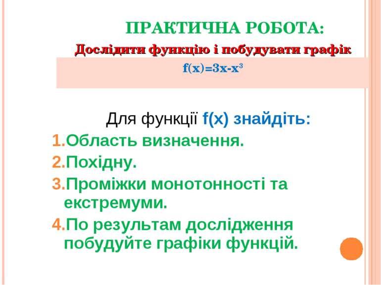 ПРАКТИЧНА РОБОТА: Для функції f(x) знайдіть: Область визначення. Похідну. Про...