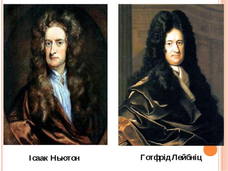 Ісаак Ньютон Готфрід Лейбніц