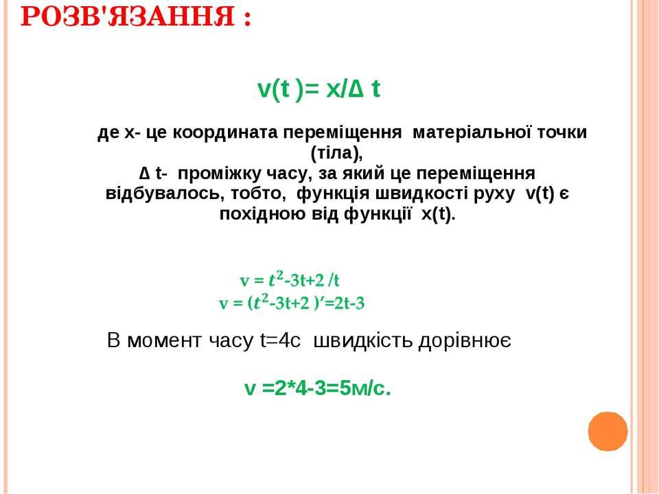 РОЗВ'ЯЗАННЯ : v(t )= x/∆ t де х- це координата переміщення матеріальної точки...