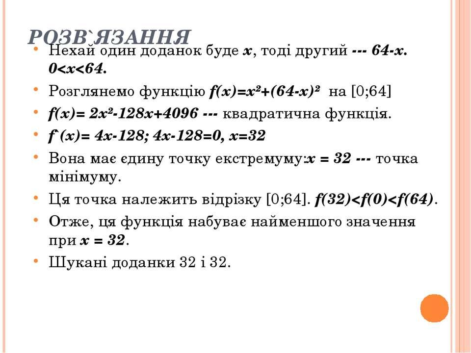 РОЗВ`ЯЗАННЯ Нехай один доданок буде х, тоді другий --- 64-х. 0