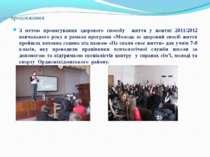 продовження З метою пропагування здорового способу життя у жовтні 2011/2012 н...