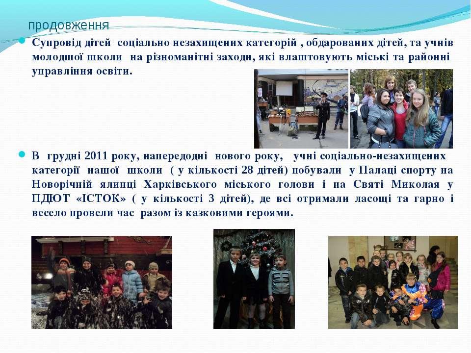 продовження Супровід дітей соціально незахищених категорій , обдарованих діте...